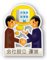 電子定款の認証に対応 株式会社、LLP、LLC、事業協同組合、各種補助・助成金、事業承継 法人の設立・運営を専門に扱う 行政書士 東洋法務総合事務所へ