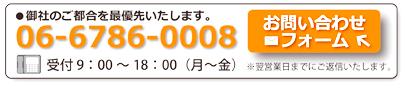 お困りごとですか?大阪府行政書士会会員 建設業許可の全般、法人(会社)設立の専門 行政書士 東洋法務総合事務所は大阪市城東区にある行政書士事務所です。お気軽にお問合せ下さい。