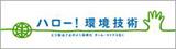 大阪府行政書士会会員 建設業許可の全般、法人(会社)設立の専門 行政書士 東洋法務総合事務所はハロー! 環境技術に参加しています